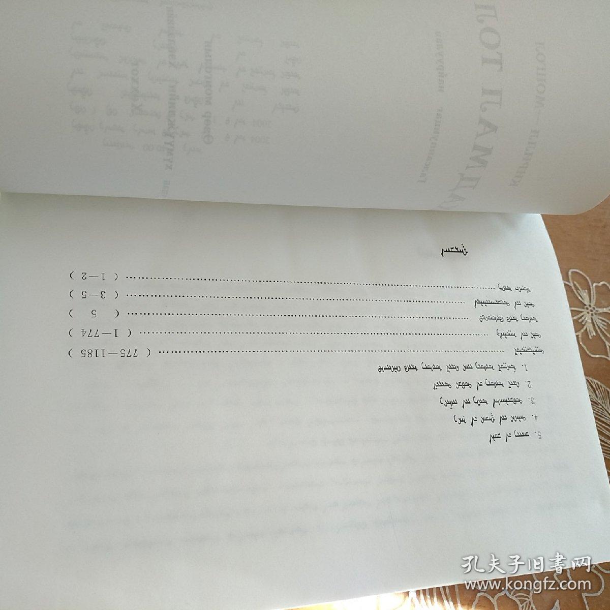 新蒙文教程阅读材料.PDF-全文可读