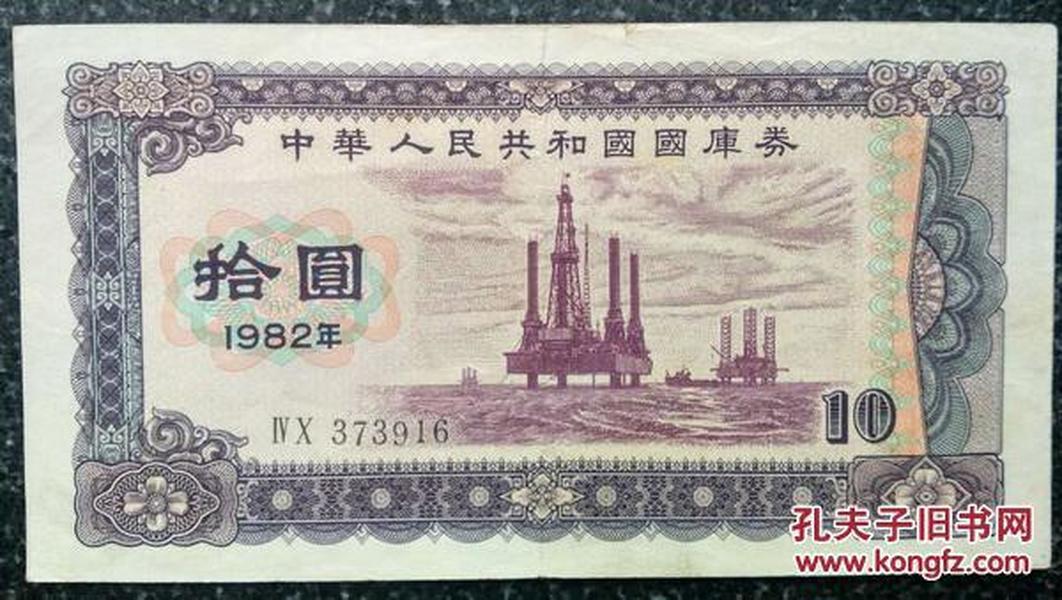 1982年10元国库券(1)