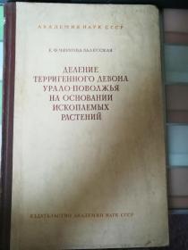 俄文原版:根据植物化石的乌拉尔-伏尔加河沿岸陆源泥盆纪的分划《41769》