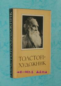 ТОЛСТОЙ  ХУДЖНИК(60年代初俄文原版《艺术家 托尔斯泰》)
