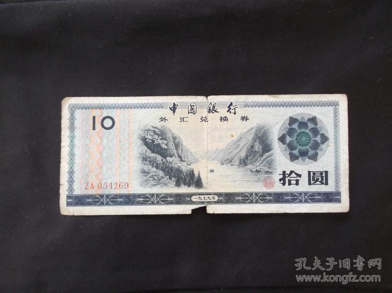 10元外汇券