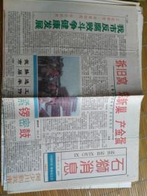 石狮消息,内刊