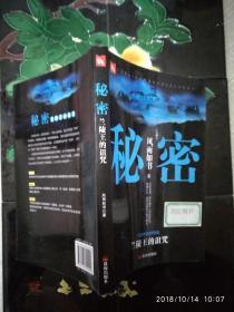 秘密:兰陵王的诅咒