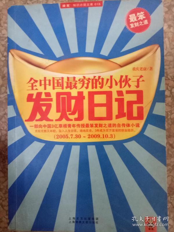 【现货~】全中国最穷的小伙子发财日记:穷人的发财日记 9787545205497
