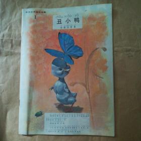 彩色世界童话全集(1)丑小鸭