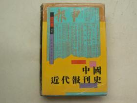 中国近代报刊史(精装)