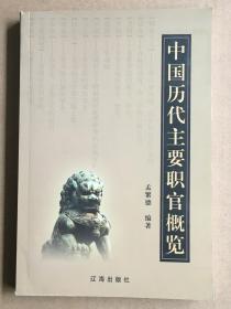 中国历代主要职官概览