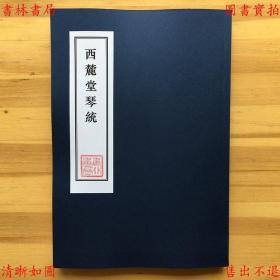 西麓堂琴统二十五卷-(明)汪芝-抄本缩印本(复印本)
