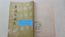 草诀百韵歌 编者《历代碑帖法书选》编辑组 文物出版社