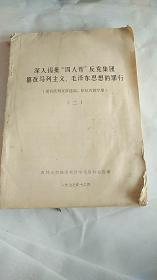 深入揭批四人帮反党集团篡改马列主义,毛泽东思想的罪行(一)(二)16开 两本合售
