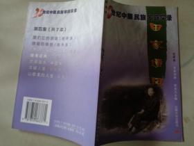 20世纪中国民族家庭实录 腰箍的情结 德昂族  以标题为主