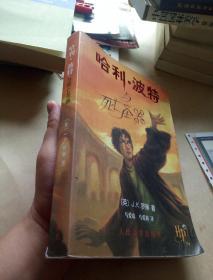 哈利·波特与死亡圣器  正版书