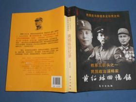 黄绍竑回忆录:民国名人回忆录-16开