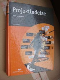 PROJEKTLEDELSE 丹麦语  精装16开 项目管理  优质铜版纸精印,书很重