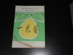 节目单:庆祝中华人民共和国成立三十周年献礼演出.一包蜜