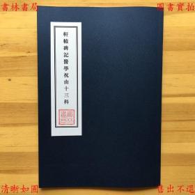 轩辕碑记医学祝由十三科-撰者不详-抄本(复印本)