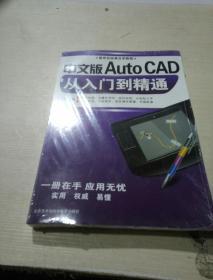 中文版AutoCAD从入门到精通