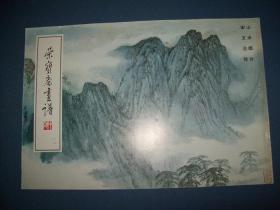 荣宝斋画谱.十八-宋文治绘.山水部分-横8开