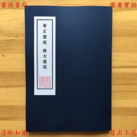 《养正遗规 教女遗规》,(清) 陈弘谋撰,影印1944年《陈榕门先生遗书》本(复印本)
