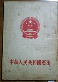 中华人民共和国宪法     D1