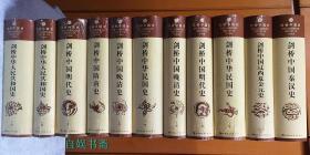 剑桥中国史(精装,十一册全)
