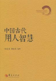 中国古代用人智慧