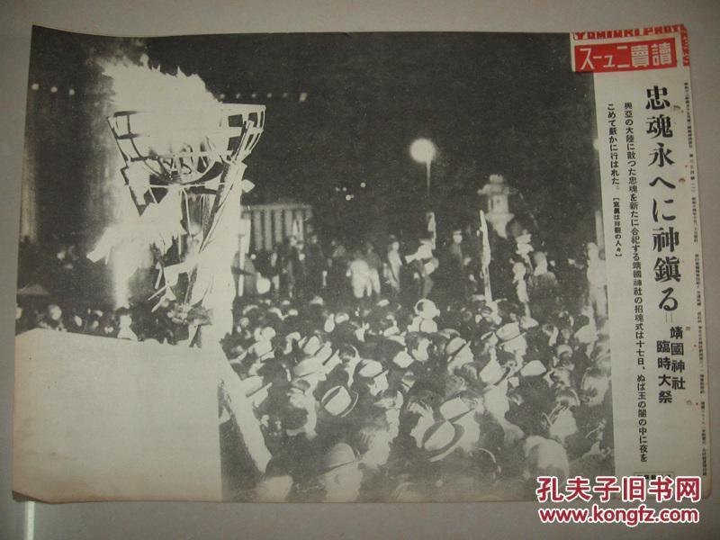 日本侵华罪证 1939年同盟写真特报 靖国神社临时大祭场面