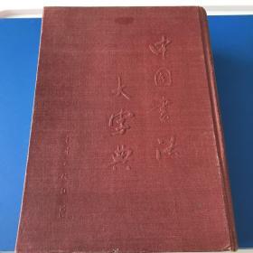 中国书法大字典【1982年版】 无护封 其余完好
