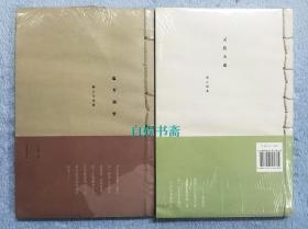 王乙童作品:蕴芳涵香、灵韵天成(线装二册合售)