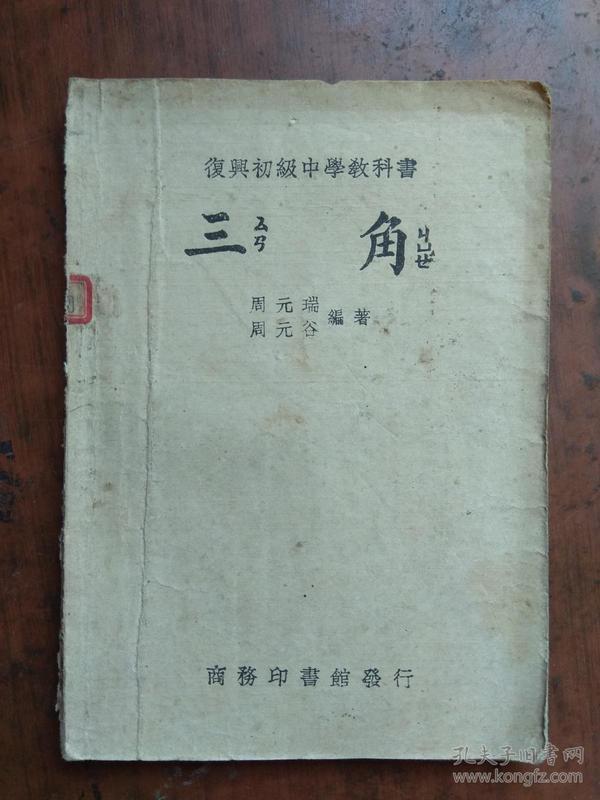 【民国旧书】复兴初级中学教科书.三角