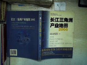 长江三角洲产业地图(2005)。、