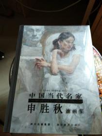 中国当代名家 申胜秋  油画集(12开精装画册)品好近全新