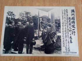 1934年2月27日日本发行【时事写真新报】《满洲国特使一行 故武藤元帅的展墓》-郑孝胥和熙某某两特使