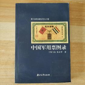 中国军用票图录