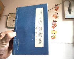 朱小平诗词集【作者签赠本】