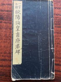 《欧阳询 皇甫府君碑》一字不损 西东书房 大正15年 (1926年)