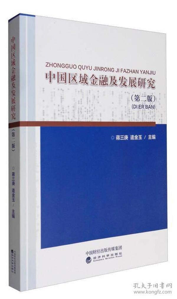 中国区域金融及发展研究(第2版)