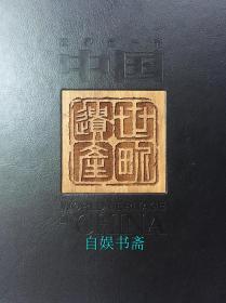 世界遗产・中国(仿皮面精装+书衣+双重函套)