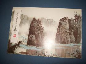 荣宝斋画谱--三十四(34)--山水部分--白雪石绘--横8开