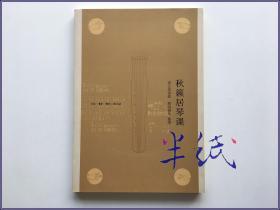 秋籁居琴课  2012年初版