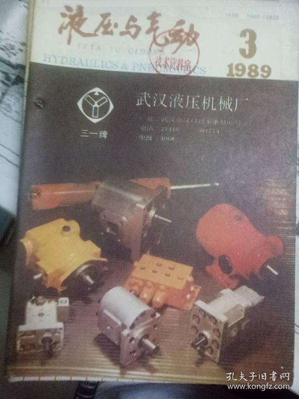 《液压与气动 1989.3》动力换挡液压控制逻辑回路设计、混凝土输送泵车液压系统、超声波管外压力测量、液压缸位置控制用复合导轨电位器、差流可调梭阀.....