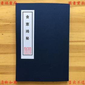 食宪鸿秘-(清)朱彝尊撰-清刻本(复印本)