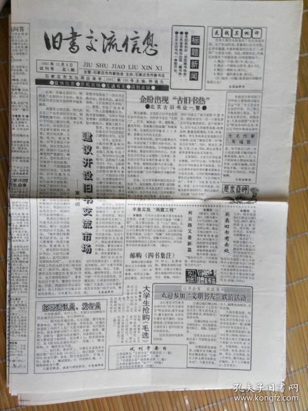 旧书交流信息,内刊,试刊号