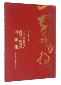 中国人民解放军闽籍开国将军书画集