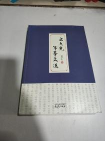 史久光军事文选(一版一印)