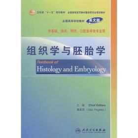 组织学与胚胎学(英文版)
