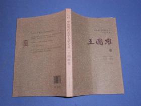 中国现代美学名家文丛:王国维卷-16开