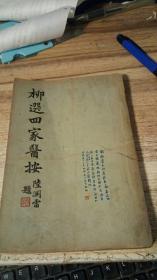 柳选四家医案【民国三十年初版】