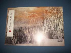 荣宝斋画谱--二十七(27)--宋雨桂冯大中绘.山水动物部分-横8开