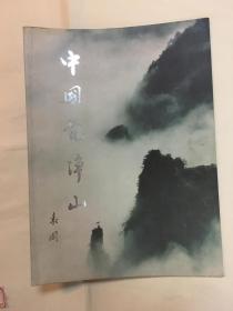 中国梵净山